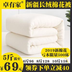 新疆四季通用纯棉花被子被褥床垫