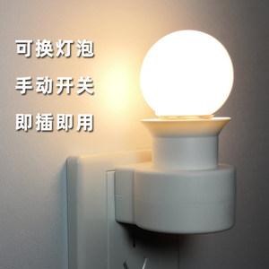 LED节能灯泡床头灯<span class=H>壁灯</span>插座式插电带<span class=H>开关</span>卧室超亮照明喂奶小夜灯