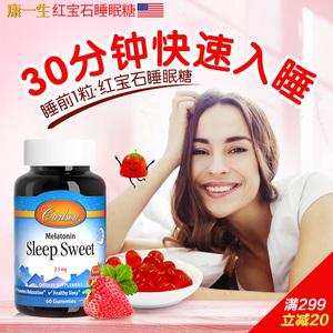 美国康一生红宝石睡眠糖 安眠褪黑素软糖 安神助眠退黑素助睡眠片