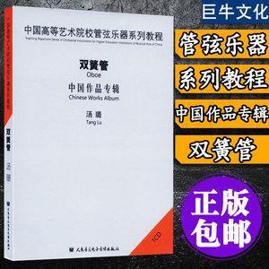 中国高等艺术院校管弦乐器系列教程 双簧管 中国作品专辑 汤璐 双簧管基础教程 人民音乐电子音像