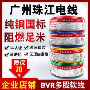 <span class=H>电线</span>家用官方珠江电缆BVR1.5多股2.5平方铜芯4国标6软线家装铜线