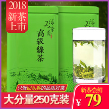 Yunwu Green Tea 2019 New Tea Alpine Fragrant Green Maojian Sunshine Sufficient 250g Gift Box