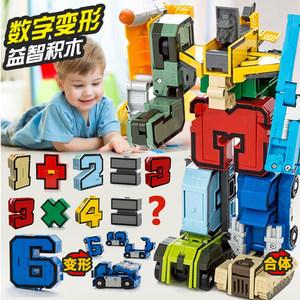 数字变形机器人玩具5儿童7积木8智力拼装9益智10岁女男孩3-6周岁