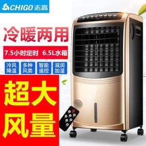 志高空调扇冷暖两用冷气扇液晶遥控加湿制冷风扇<span class=H>冷风机</span>水冷空调