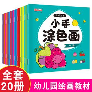 【全20册】幼儿园宝宝涂色画涂鸦绘本