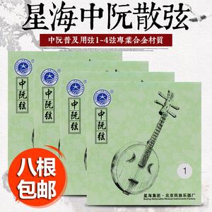 【北京星海中阮弦】中阮琴弦X42 中阮散弦1/2/3/4弦民族<span class=H>乐器</span>配件