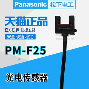 原装正品Panasonic<span class=H>松下</span> 光电<span class=H>开关</span> 传感器PM-F25 可替代PM-F24