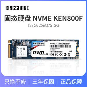 Kingshare/金胜 KEN800 2280 M.2 NVME SSD笔记本台式<span class=H>电脑</span><span class=H>固态</span><span class=H>硬盘</span>128G/250G/480G