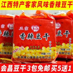 五香香辣味多口味会昌特产豆干零食小包装手撕凉拌散装豆腐干整箱