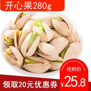 声耀 <span class=H>开心果</span>1120g/560g/280g 坚果零食干果包邮散装实惠休闲食品