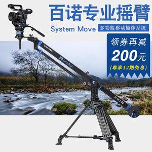 百诺a08j23 单反<span class=H>摇臂</span>摄像支架摄像机专业配件摄影