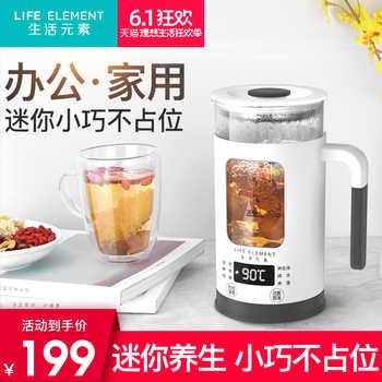 生活元素养生壶玻璃电煮茶壶家用多功能迷你小花茶壶全自动煮茶器 199元