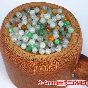 翡翠散珠a货批3-10毫米配件三彩冰种diy手链项链天然缅甸玉珠子