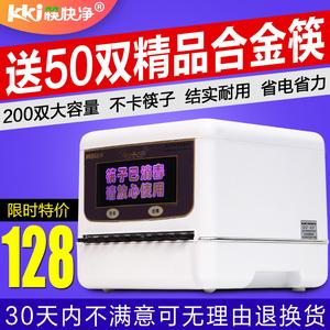【特价】筷快净 全自动筷子消毒机微电脑机器柜盒 送50双合金筷子