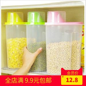创意厨房家居用品大号塑料密封罐储物罐杂粮食品收纳罐包邮