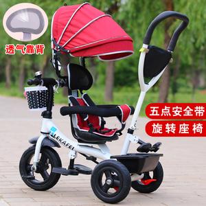 儿童三轮车手推车脚踏车旋转座椅1-3-6宝宝防侧翻童车自行车包邮