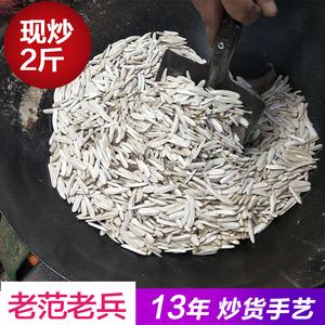 老范老兵新疆手工现炒牙签瓜子白皮原味马牙瓜子葵花籽(1000g)