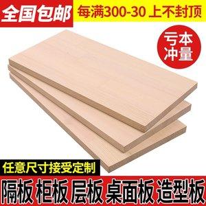 定制实木一字<span class=H>隔板</span>置物架衣柜分层<span class=H>隔板</span>松木板片原木板材料桌面搁板