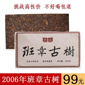 福记茶厂 2006年勐海班章古树云南<span class=H>普洱茶</span><span class=H>熟茶</span>砖茶特价1000克包邮