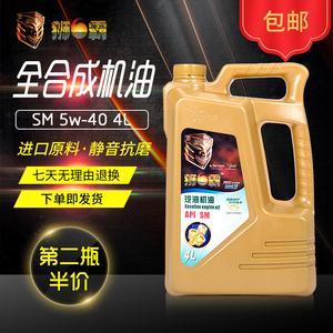 厂家批发正品SM 5w-40 4L汽车发动机合成润滑油<span class=H>汽油</span>车<span class=H>机油</span>包邮