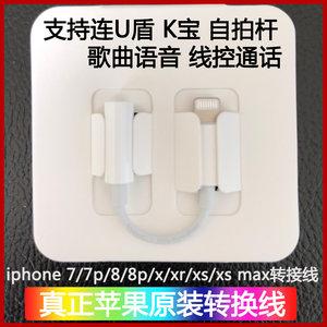 <span class=H>iphone</span>7P原配8转接头Lighting至3.5mm耳机<span class=H>转换器</span>x数据线7原厂正版XS Max充电ios<span class=H>插头</span>XR苹果8p配件i7原装正品