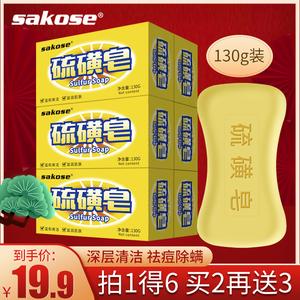 6盒装 硫磺皂<span class=H>香皂</span>正品沐浴除螨虫面部硫黄皂去螨虫皂洗脸皂女男士