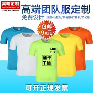 纯色定制圆领短袖速干衣T恤DIY广告文化衫定做运动队服<span class=H>班服</span>印LOGO
