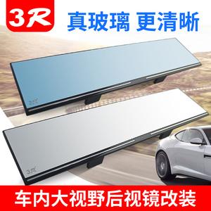 车内后视镜改装通用大视野<span class=H>汽车</span>室内后视镜防眩目蓝镜反光镜广角镜