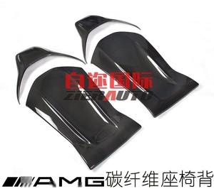 奔驰AMG碳纤维座椅CLA45 GLA45 C43 A45 C63赛车内饰座椅背四件套