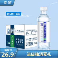 Wholesale of sugarless, weak alkaline and gasless whole boxes of soda water without steam in Yijian Prepare 360ml*8 bottles of pregnant and exempt domestic freight