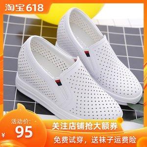 夏季镂空内增高<span class=H>女鞋</span>透气小白鞋百搭一脚蹬网鞋坡跟<span class=H>单鞋</span>休闲鞋