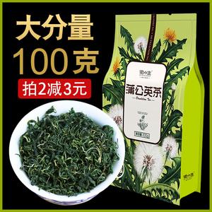 蒲公英茶100g正品特级野生天然