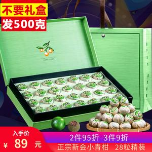 生晒新会小青柑 宫廷陈皮<span class=H>普洱</span>云南熟茶叶小柑橘桔普茶散袋装礼盒