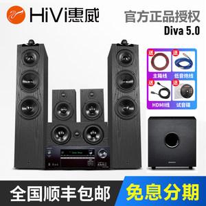 Hivi/惠威 diva5.0家庭影院<span class=H>音响</span>套装5.1家用客厅木质环绕落地音箱