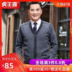 爸爸外套秋冬中老年男装加厚<span class=H>毛衣</span>男士V领秋季新款中年针织衫开衫