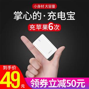 超薄小巧充电宝10000毫安OPPO蘋果7vivo魅族手机通用迷你移动<span class=H>电源</span>