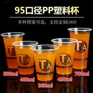 95口径500/700ml珍珠<span class=H>奶茶</span>杯<span class=H>塑料杯</span>一次性杯子带盖批发1000只装