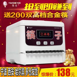 雨生全自动筷子消毒机商用智能微电脑筷子机器柜盒送200筷子新品
