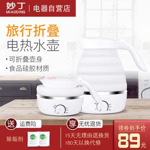 妙丁旅行折叠硅胶电热水壶迷你便携式烧水壶小型烧水神器自动恒温