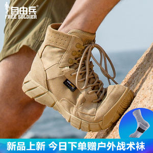 自由兵战术靴?#20449;?#22799;季超轻沙漠鞋透气登山鞋特?#30452;?span class=H>军靴</span>07式作战靴