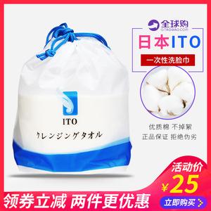 正品日本ITO洗脸巾纯棉一次性卷筒压缩式美容院专用洁面卸妆毛巾