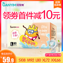 Guan Yingmei newborn baby paper diapers L80 ultra-thin breathable Dry Diapers boys and girls do not wet urine wholesale summer