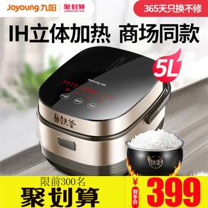 九阳电饭煲锅5升l家用ih智能铁釜3大容量4多功能全自动5-6人8正品