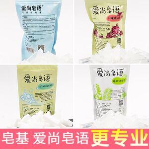 爱尚皂语diy<span class=H>手工皂</span>植物原料玫瑰精油山羊奶玻尿酸皂基洁面250g/袋