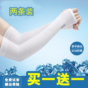 夏季冰袖防晒<span class=H>手套</span>女防紫外线长款冰丝袖套男士护臂手臂套袖袖子
