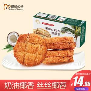 馒头公子原味椰酥饼150g盒零食椰子曲奇<span class=H>饼干</span>椰蓉酥曲奇饼网红零食