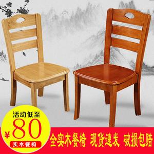 实木<span class=H>餐椅</span>靠背椅家用餐桌椅现代简约餐厅木头椅子凳子白色实木椅子