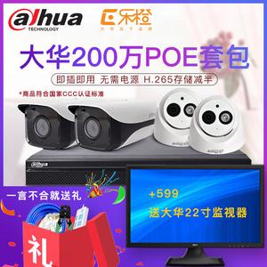 大华200万监控器设备套装2 4 6 路POE网络家用高清夜视摄像头系统