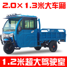 Semi-enclosed electric tricycle truck Load King high-power freight battery truck for agricultural haulage oil and electricity dual-purpose