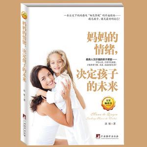 """现货包邮 妈妈的情绪决定孩子的未来  一本让天下妈妈感叹""""相见恨晚""""的幸福指南妈妈爱我 家庭教育 亲子<span class=H>育儿</span> 如何教育孩子的<span class=H>书籍</span>"""